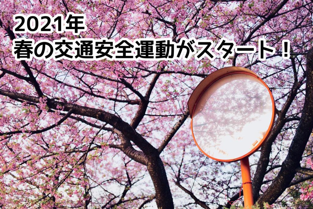 2021 運動 春の 安全 交通 富山県/令和3年春の全国交通安全運動